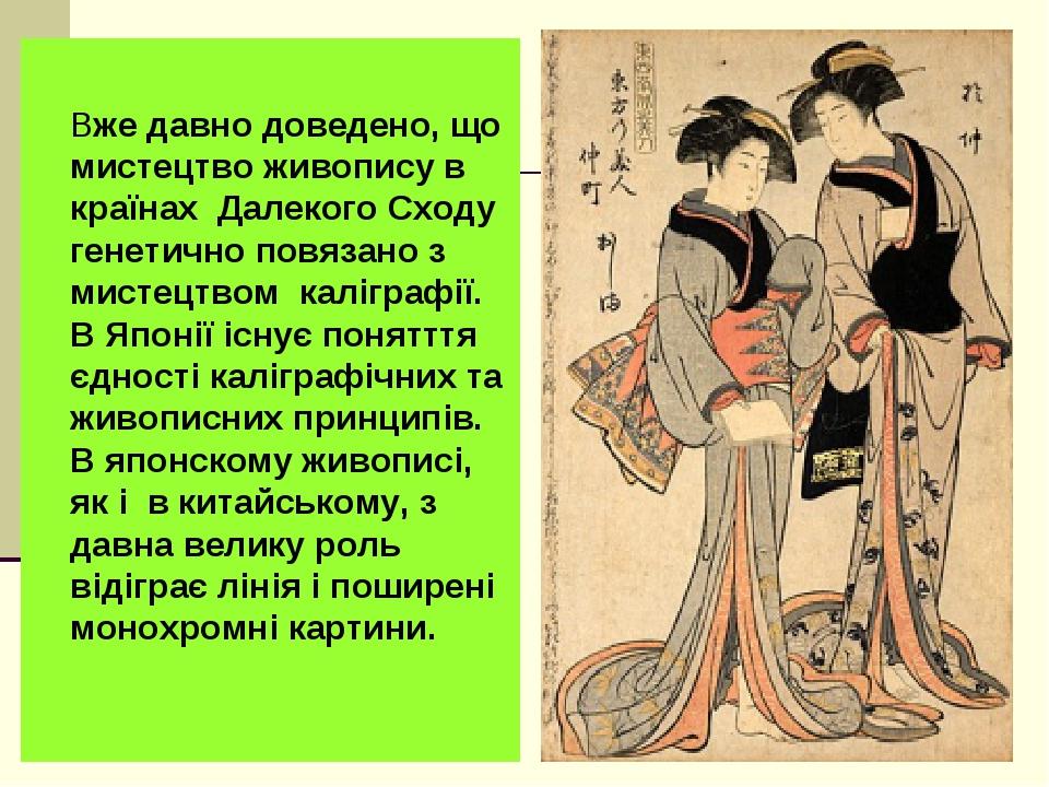 Вже давно доведено, що мистецтво живопису в країнах Далекого Сходу генетично повязано з мистецтвом каліграфії. В Японії існує понятття єдності калі...