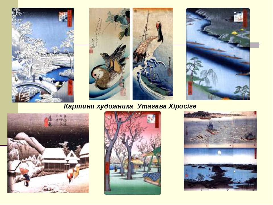 Картини художника Утагава Хіросіге
