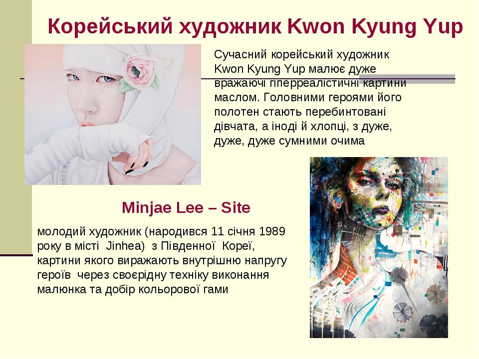 Корейський художник Kwon Kyung Yup Сучасний корейський художник Kwon Kyung Yup малює дуже вражаючі гіперреалістичні картини маслом. Головними героя...
