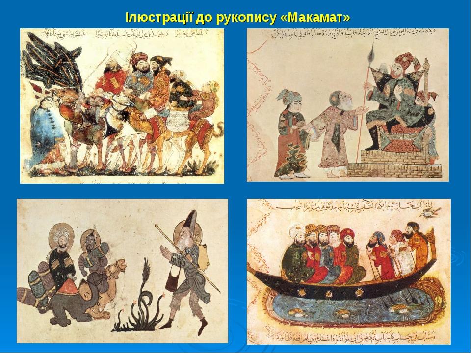 Ілюстрації до рукопису «Макамат»