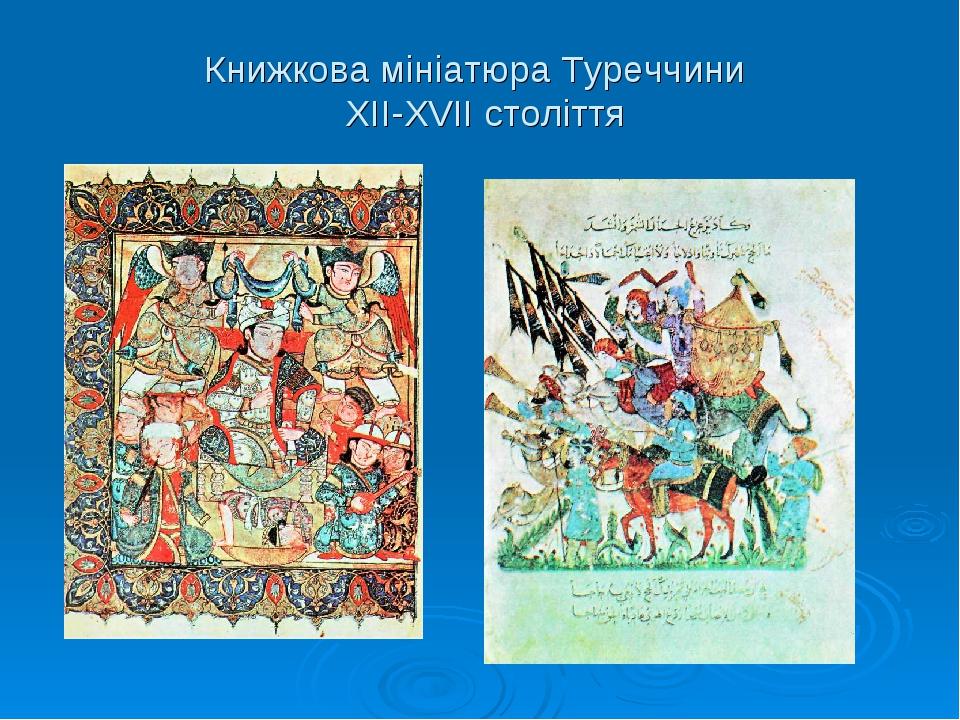 Книжкова мініатюра Туреччини ХІІ-ХVІІ століття