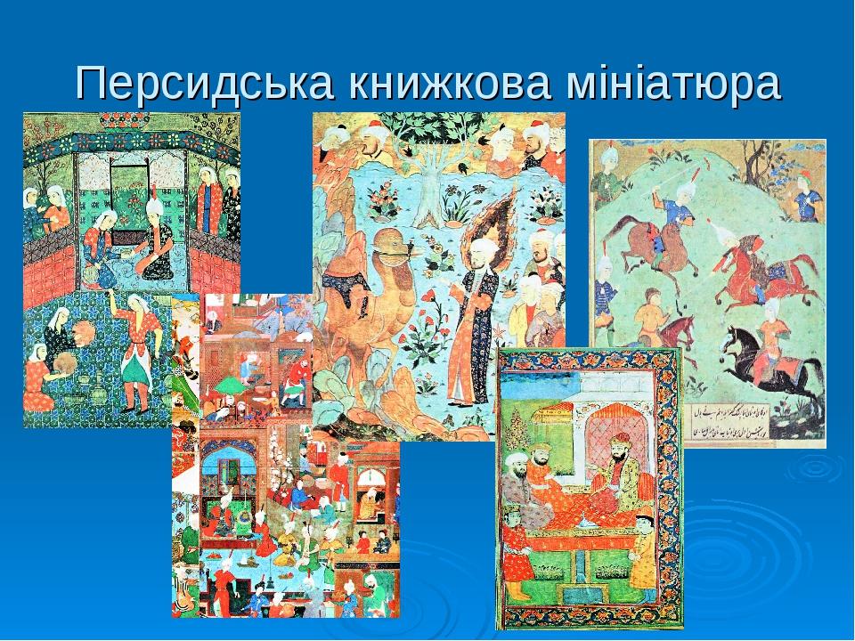 Персидська книжкова мініатюра