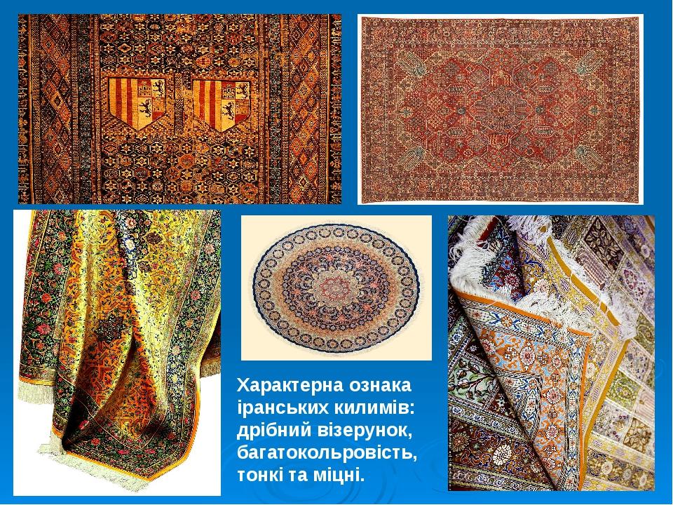 Характерна ознака іранських килимів: дрібний візерунок, багатокольровість, тонкі та міцні.
