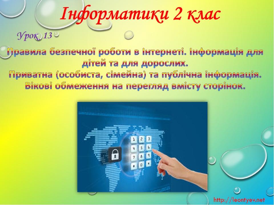 Правила безпечної роботи в Інтернеті. Інформація для дітей та для дорослих. Приватна (особиста, сімейна) та публічна інформація. Вікові обмеження н...