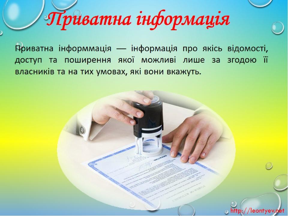 Приватна інформація