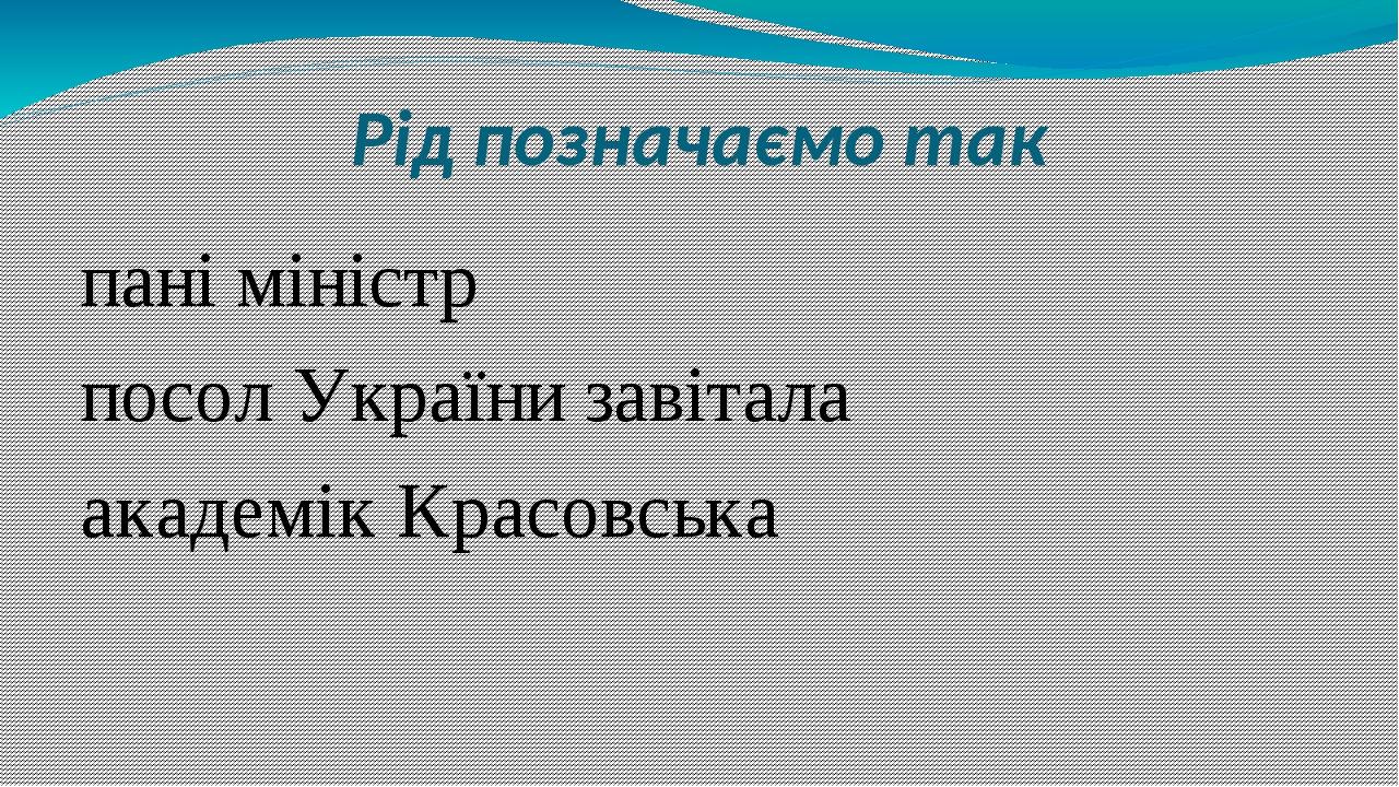Рід позначаємо так пані міністр посол України завітала академік Красовська