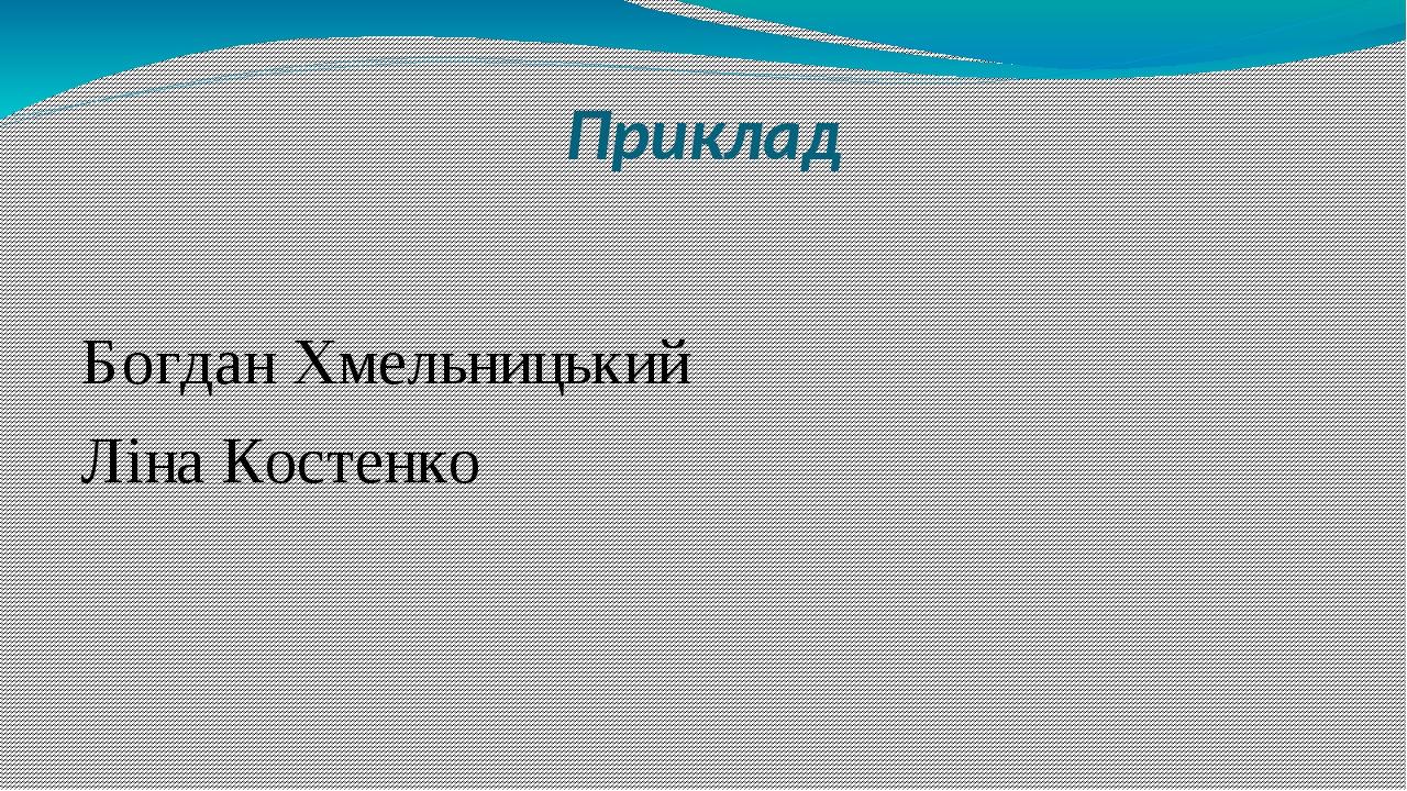 Приклад Богдан Хмельницький Ліна Костенко