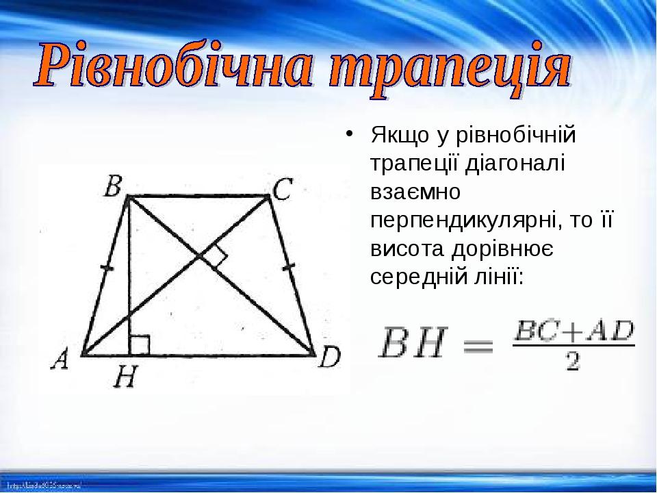 Якщо у рівнобічній трапеції діагоналі взаємно перпендикулярні, то її висота дорівнює середній лінії: