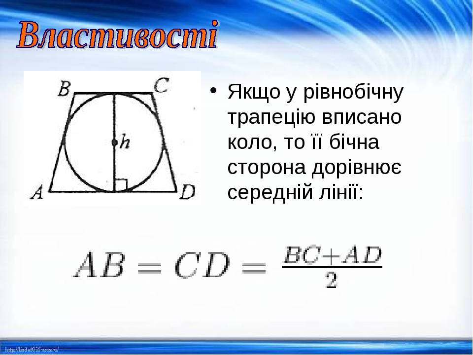 Якщо у рівнобічну трапецію вписано коло, то її бічна сторона дорівнює середній лінії:
