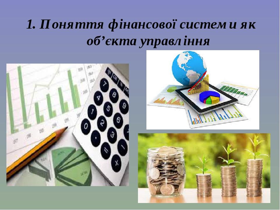 1. Поняття фінансової системи як об'єкта управління