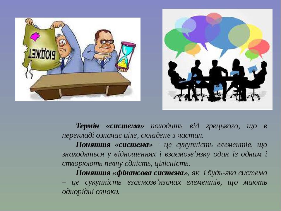 Термін «система» походить від грецького, що в перекладі означає ціле, складене з частин. Поняття «система» - це сукупність елементів, що знаходятьс...