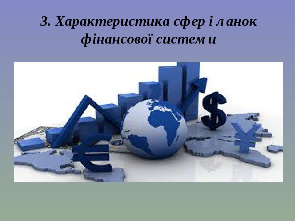3. Характеристика сфер і ланок фінансової системи
