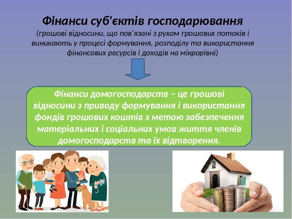 Фінанси суб'єктів господарювання (грошові відносини, що пов'язані з рухом грошових потоків і виникають у процесі формування, розподілу та використа...