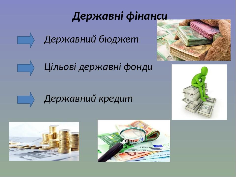 Державні фінанси Державний бюджет Цільові державні фонди Державний кредит