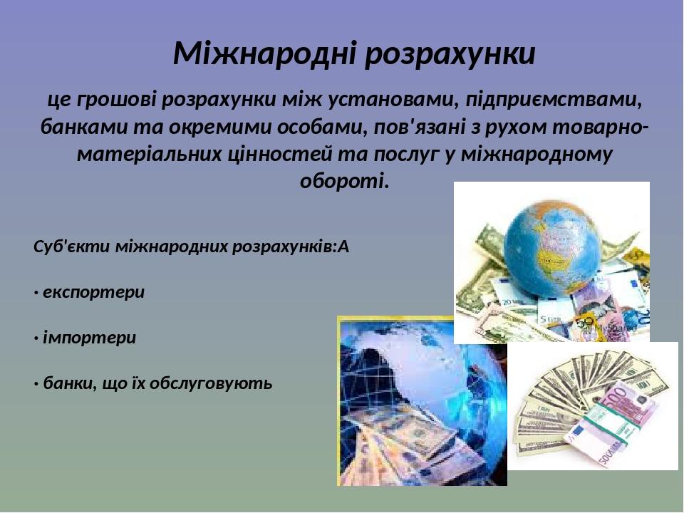 Міжнародні розрахунки це грошові розрахунки між установами, підприємствами, банками та окремими особами, пов'язані з рухом товарно-матеріальних цін...