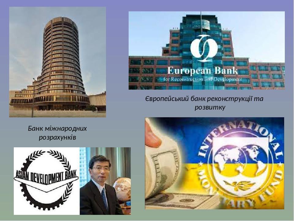 Банк міжнародних розрахунків Європейський банк реконструкції та розвитку