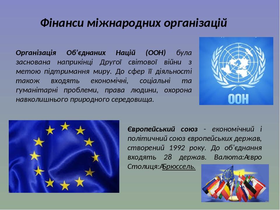 Фінанси міжнародних організацій Організація Об'єднаних Націй (ООН) була заснована наприкінці Другої світової війни з метою підтримання миру. До сфе...