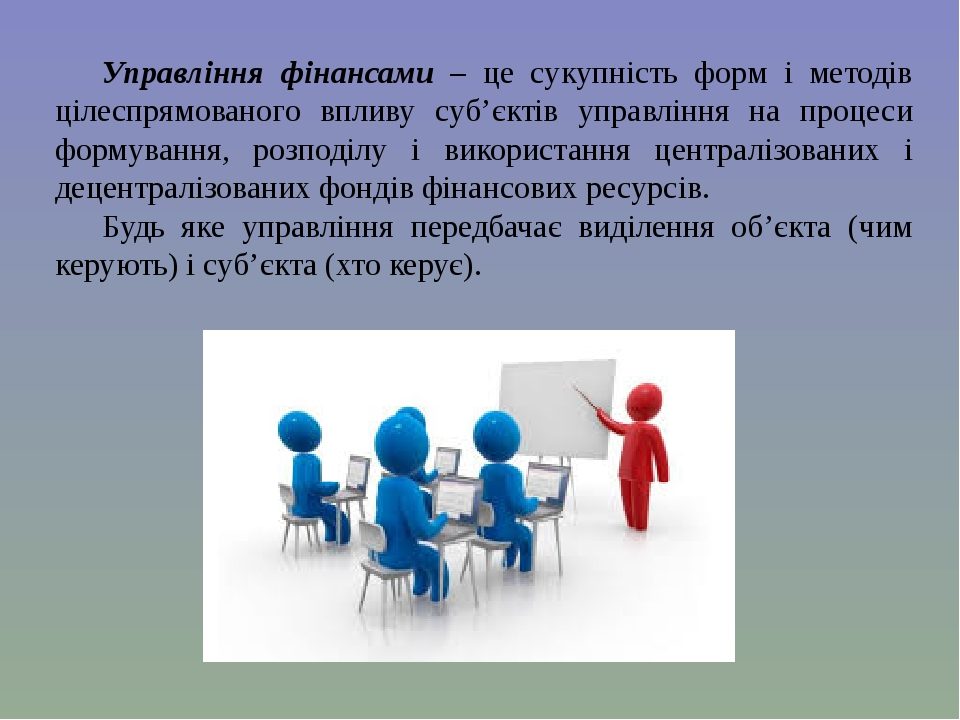 Управління фінансами – це сукупність форм і методів цілеспрямованого впливу суб'єктів управління на процеси формування, розподілу і використання це...