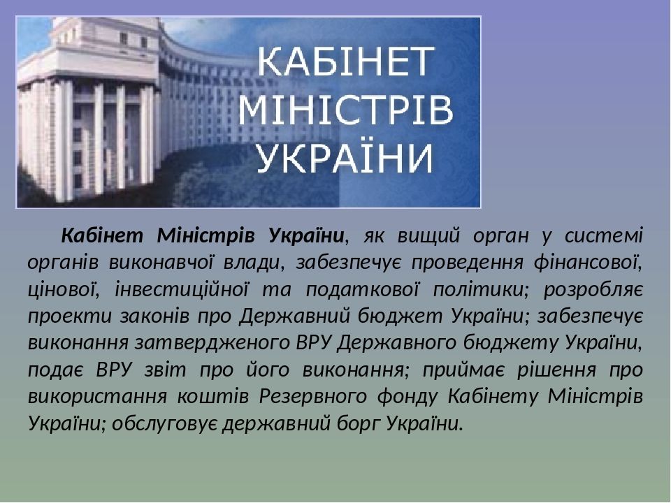 Кабінет Міністрів України, як вищий орган у системі органів виконавчої влади, забезпечує проведення фінансової, цінової, інвестиційної та податково...