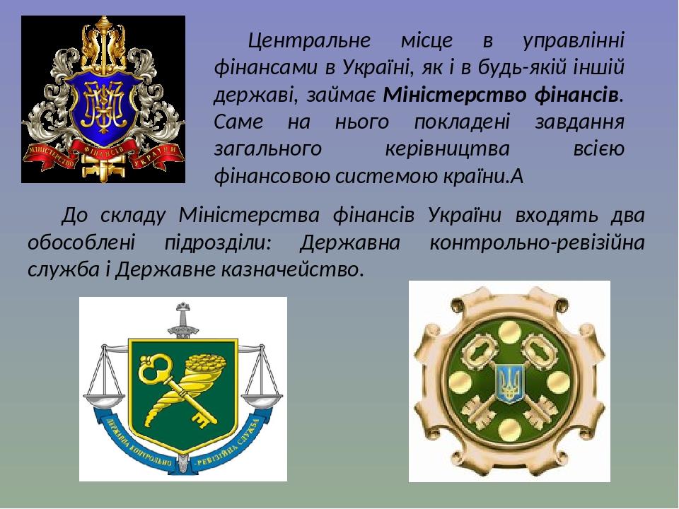 Центральне місце в управлінні фінансами в Україні, як і в будь-якій іншій державі, займає Міністерство фінансів. Саме на нього покладені завдання з...