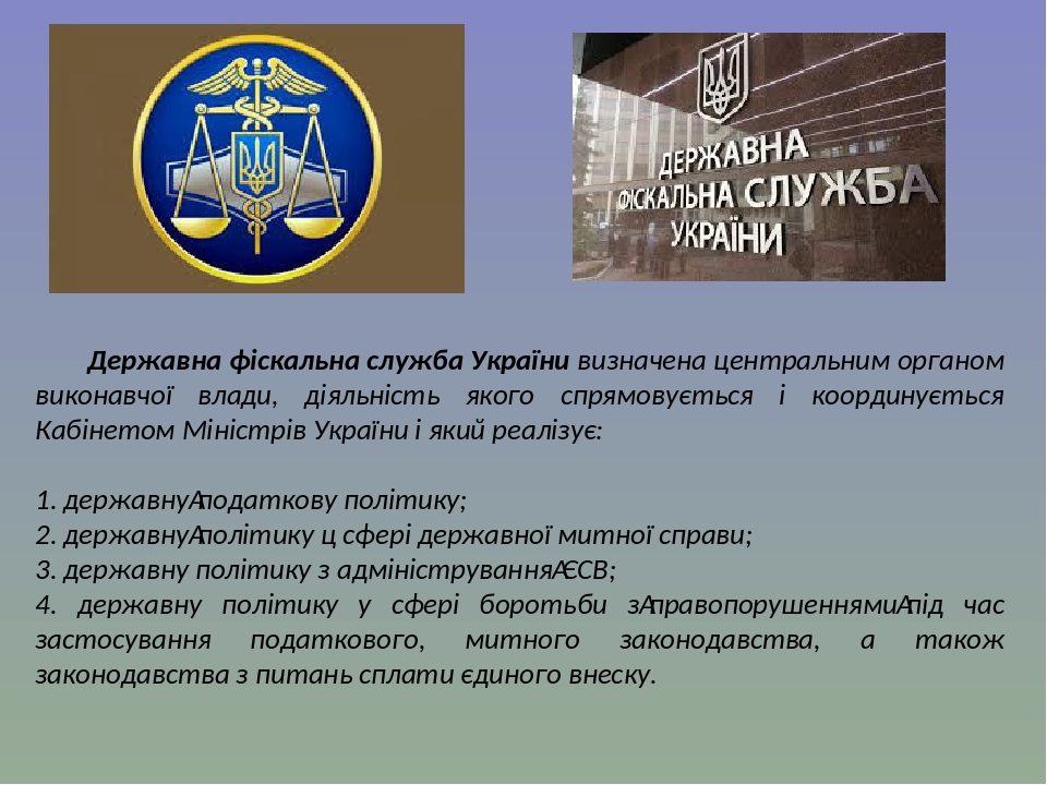 Державна фіскальна служба України визначена центральним органом виконавчої влади, діяльність якого спрямовується і координується Кабінетом Міністрі...