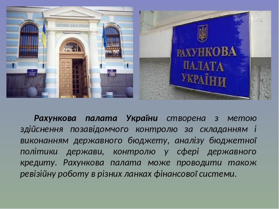 Рахункова палата України створена з метою здійснення позавідомчого контролю за складанням і виконанням державного бюджету, аналізу бюджетної політи...