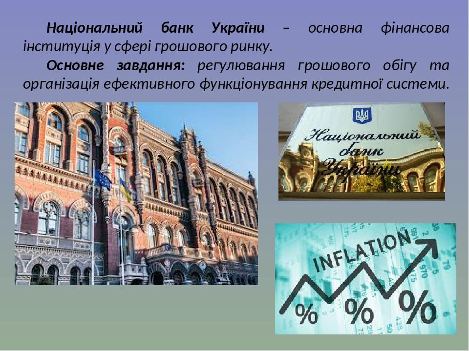 Національний банк України – основна фінансова інституція у сфері грошового ринку. Основне завдання: регулювання грошового обігу та організація ефек...