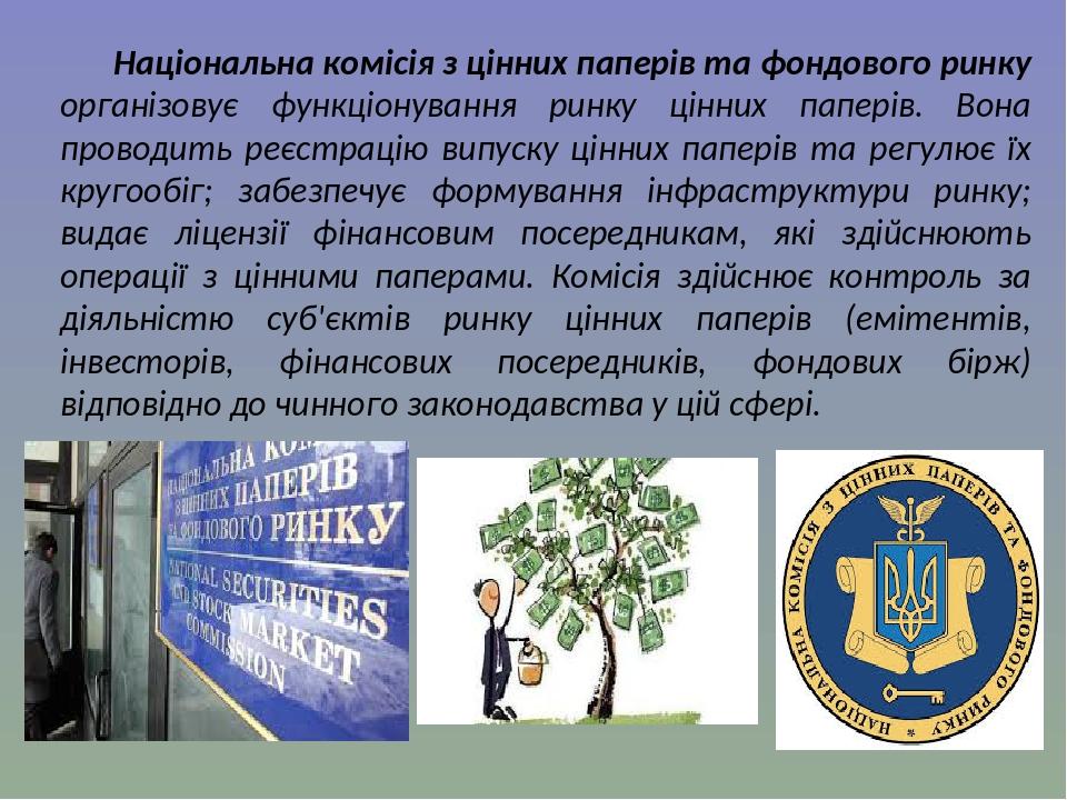 Національна комісія з цінних паперів та фондового ринку організовує функціонування ринку цінних паперів. Вона проводить реєстрацію випуску цінних п...