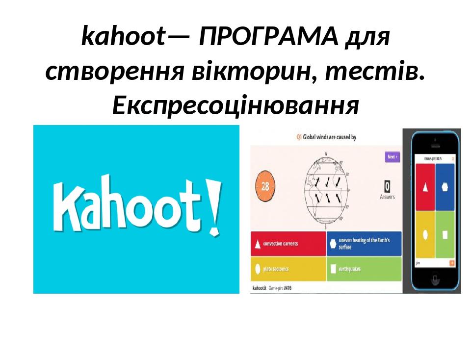 kahoot— ПРОГРАМА для створення вікторин, тестів. Експресоцінювання