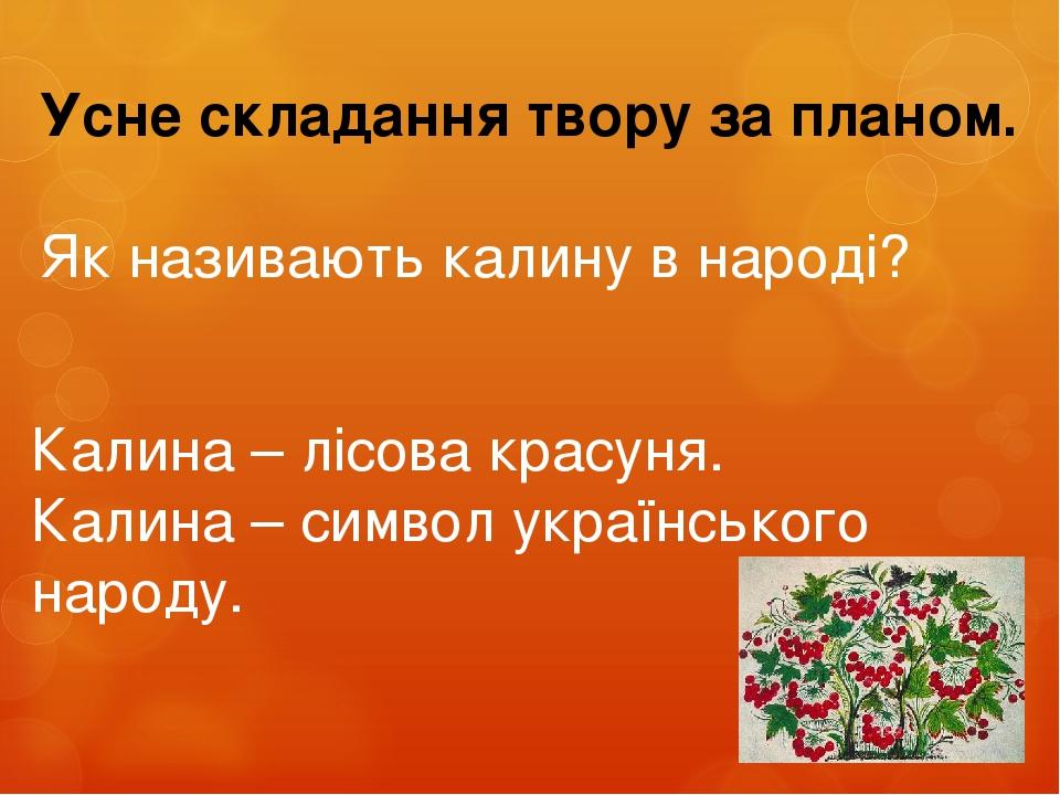 Усне складання твору за планом. Як називають калину в народі? Калина – лісова красуня. Калина – символ українського народу.