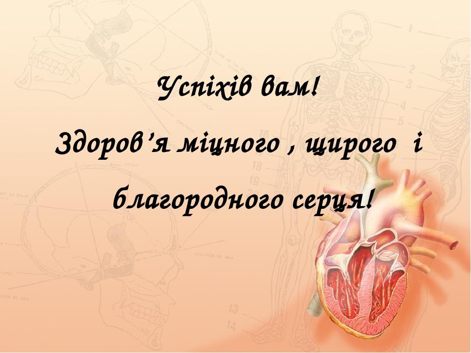 Успіхів вам! Здоров'я міцного , щирого і благородного серця! № Захворювання Причини Прояв Профілактика 1. Інфаркт міокарда    2. Аритмія    3...