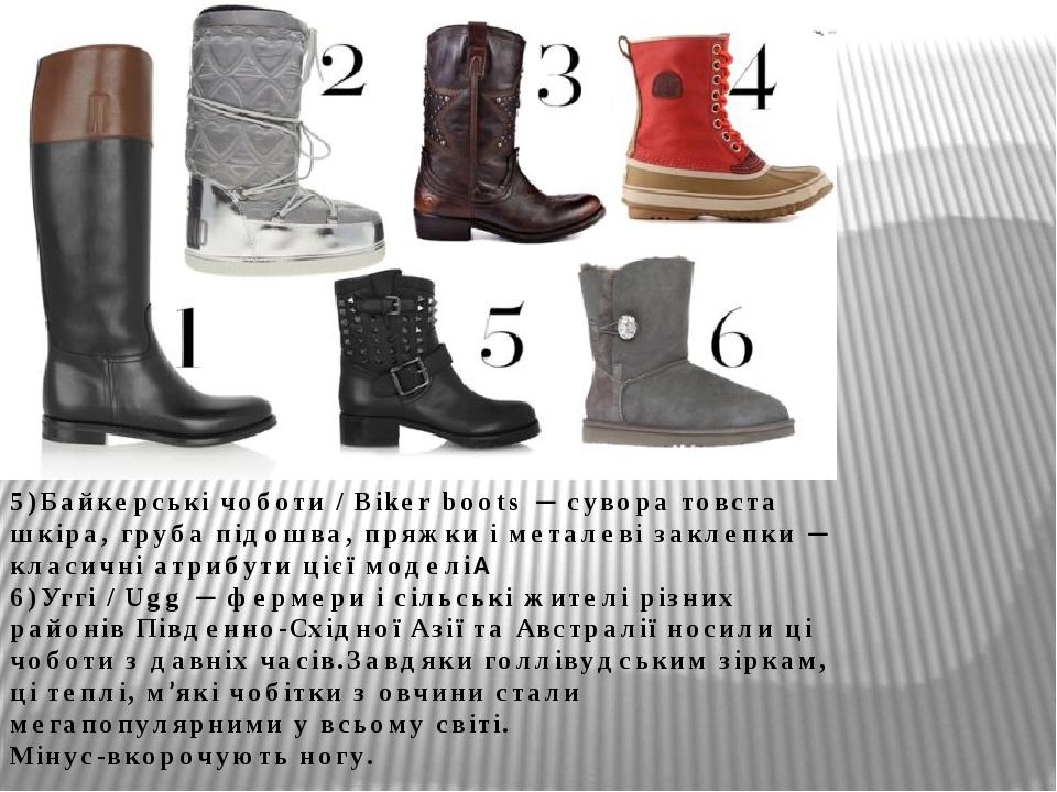 5)Байкерські чоботи / Biker boots — сувора товста шкіра, груба підошва, пряжки і металеві заклепки — класичні атрибути цієї моделі 6)Уггі / Ugg — ...