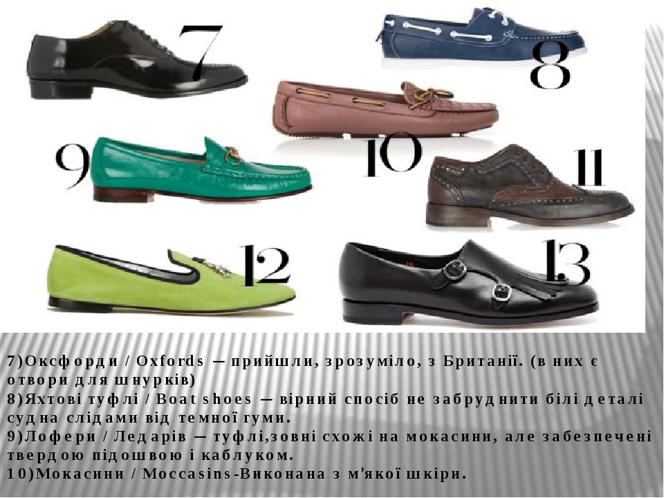 7)Оксфорди / Oxfords — прийшли, зрозуміло, з Британії. (в них є отвори для шнурків) 8)Яхтові туфлі / Boat shoes — вірний спосіб не забруднити білі ...