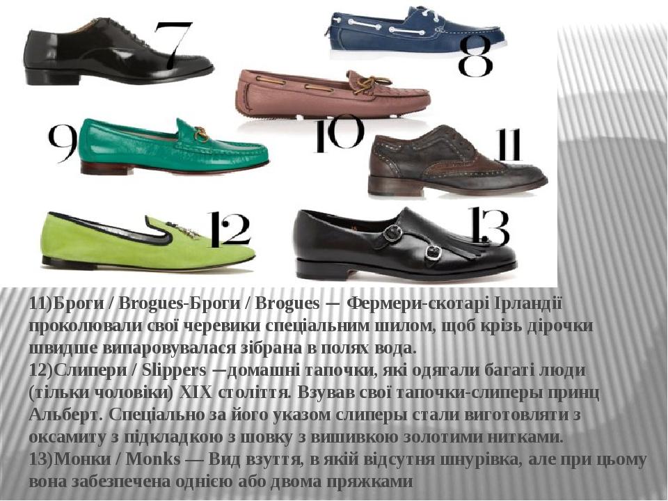 11)Броги / Brogues-Броги / Brogues — Фермери-скотарі Ірландії проколювали свої черевики спеціальним шилом, щоб крізь дірочки швидше випаровувалася ...