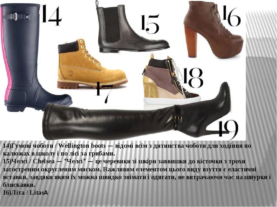 """14)Гумові чоботи / Wellington boots — відомі всім з дитинства чоботи для ходіння по калюжах в школу і по лісі за грибами. 15)Челсі / Chelsea — """"Чел..."""