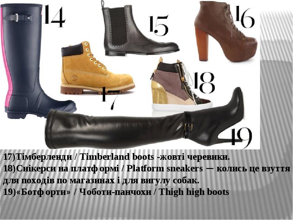 17)Тімберленди / Timberland boots -жовті черевики. 18)Снікерси на платформі / Platform sneakers — колись це взуття для походів по магазинах і для в...