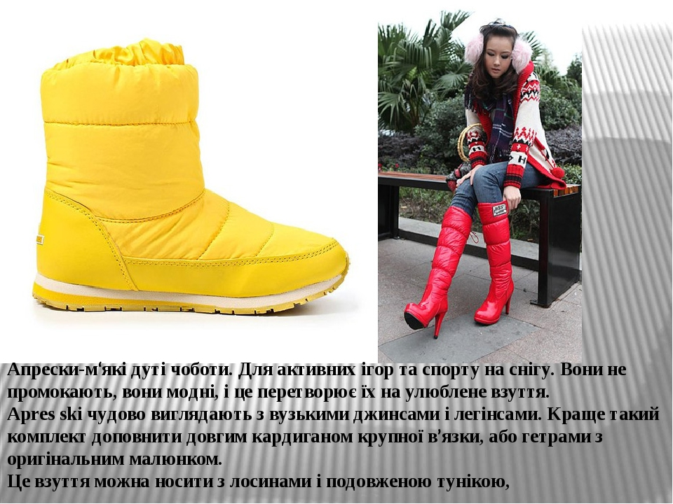 Апрески-м'які дуті чоботи. Для активних ігор та спорту на снігу. Вони не промокають, вони модні, і це перетворює їх на улюблене взуття. Аpres ski ч...