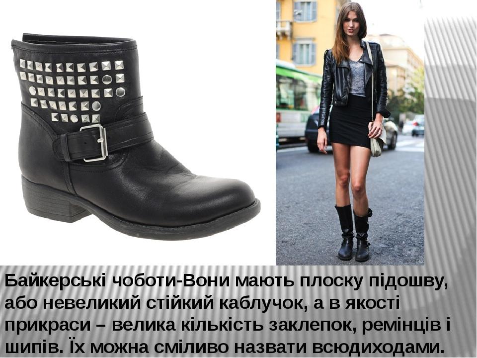 Байкерські чоботи-Вони мають плоску підошву, або невеликий стійкий каблучок, а в якості прикраси – велика кількість заклепок, ремінців і шипів. Їх ...