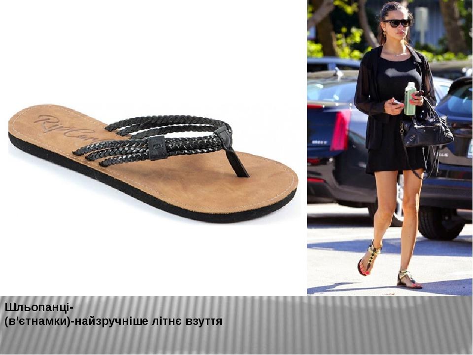 Шльопанці- (в'єтнамки)-найзручніше літнє взуття