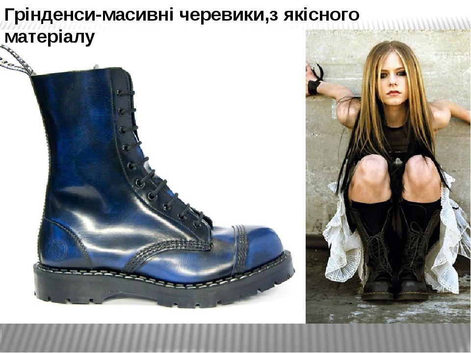 Грінденси-масивні черевики,з якісного матеріалу