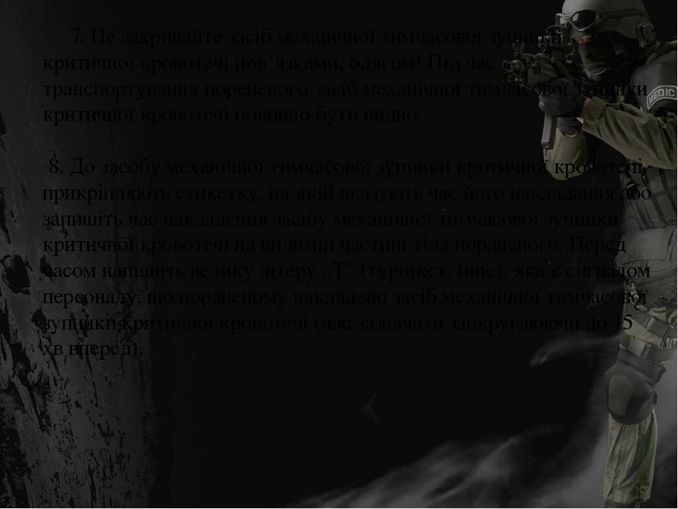 7. Не закривайте засіб механічної тимчасової зупинки критичної кровотечі пов'язками, одягом! Під час транспортування порененого засіб механічної ти...
