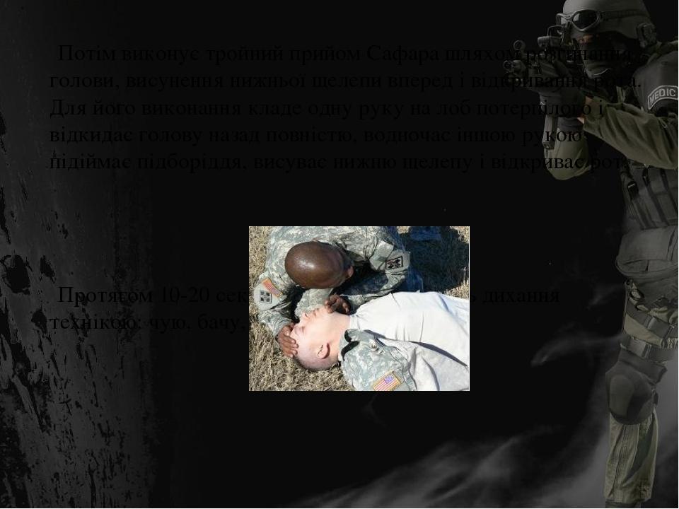 Потім виконує тройний прийом Сафара шляхом розгинання голови, висунення нижньої щелепи вперед і відкривання рота. Для його виконання кладе одну рук...