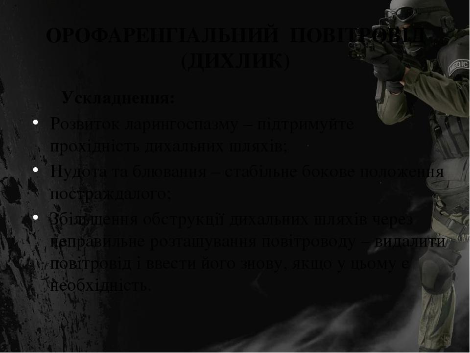 ОРОФАРЕНГІАЛЬНИЙ ПОВІТРОВІД (ДИХЛИК) Ускладнення: Розвиток ларингоспазму – підтримуйте прохідність дихальних шляхів; Нудота та блювання – стабільне...
