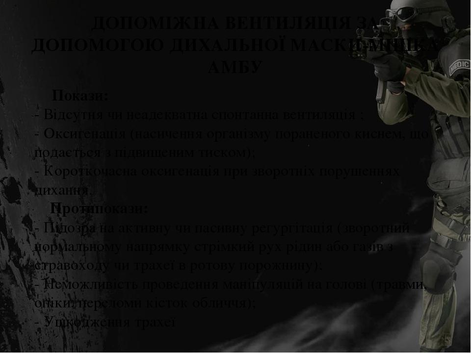 ДОПОМІЖНА ВЕНТИЛЯЦІЯ ЗА ДОПОМОГОЮ ДИХАЛЬНОЇ МАСКИ-МІШКА АМБУ Покази: - Відсутня чи неадекватна спонтанна вентиляція ; - Оксигенація (насичення орга...