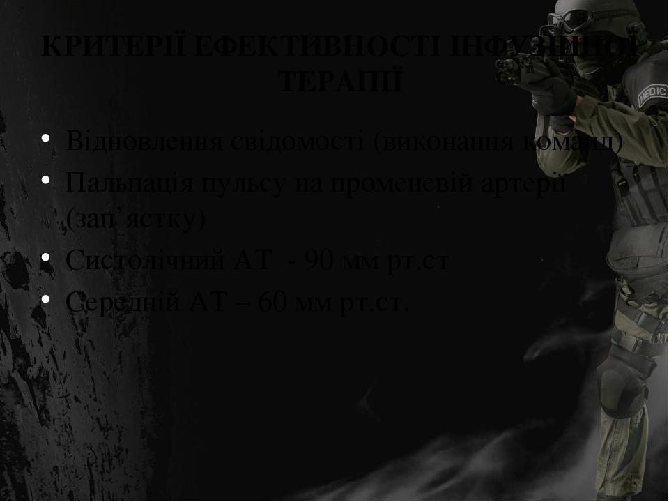 КРИТЕРІЇ ЕФЕКТИВНОСТІ ІНФУЗІЙНОЇ ТЕРАПІЇ Відновлення свідомості (виконання команд) Пальпація пульсу на променевій артерії (зап'ястку) Систолічний А...