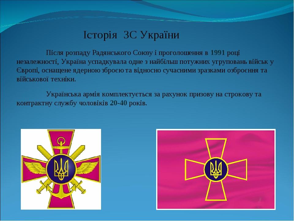 Історія ЗС України Після розпаду Радянського Союзу і проголошення в 1991 році незалежності, Україна успадкувала одне з найбільш потужних угруповань...
