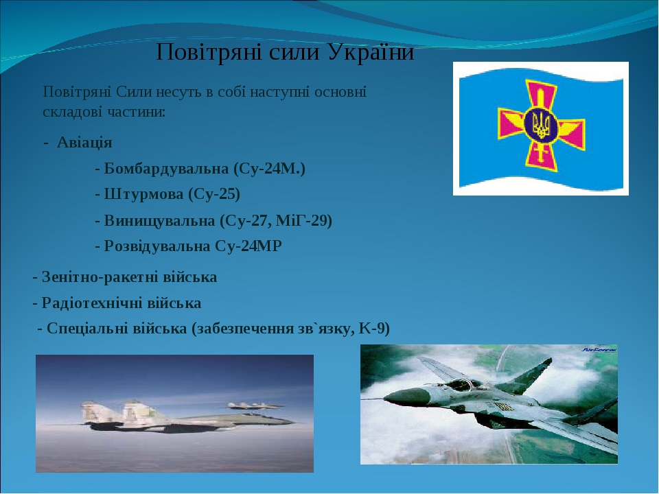 Повітряні сили України - Авіація Винищувальна (Су-27, МіГ-29) - Бомбардувальна (Су-24М.) Штурмова (Су-25) - Розвідувальна Су-24MP Повітряні Сили не...