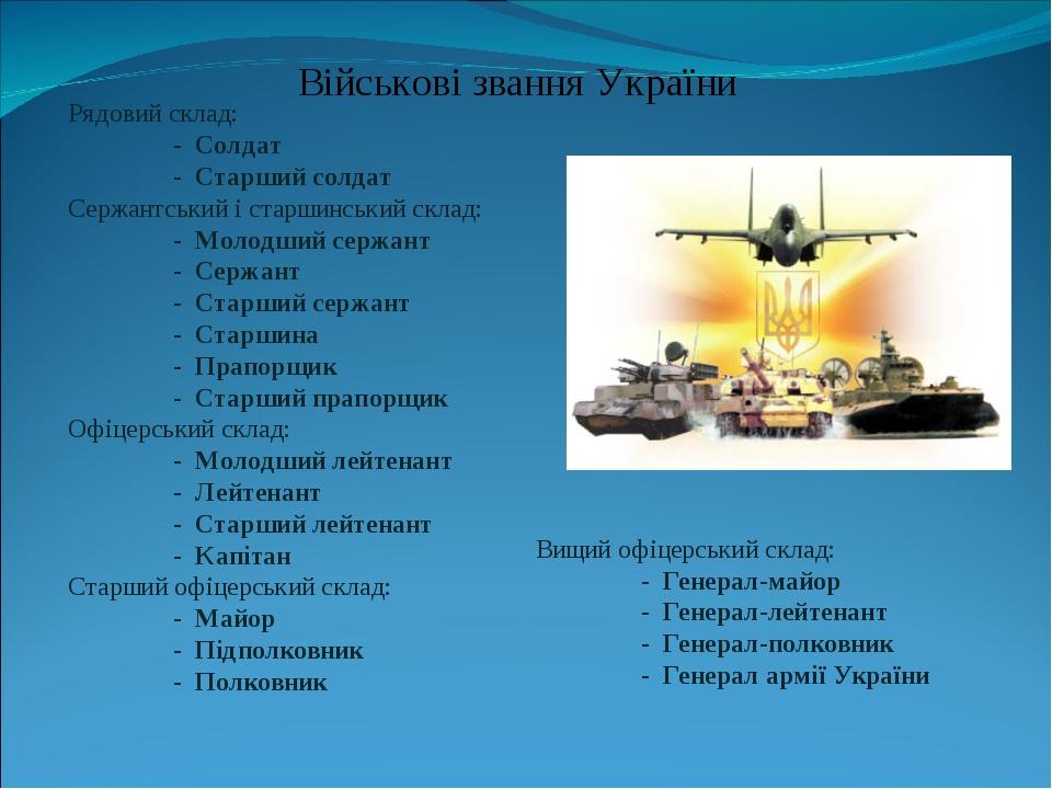 Військові звання України Рядовий склад: - Солдат - Старший солдат Сержантський і старшинський склад: - Молодший сержант - Сержант - Старший сержант...