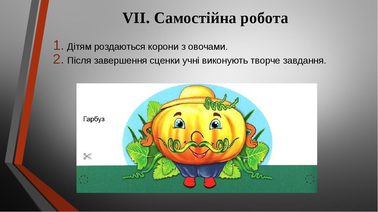 VIІ. Самостійна робота Дітям роздаються корони з овочами. Після завершення сценки учні виконують творче завдання.