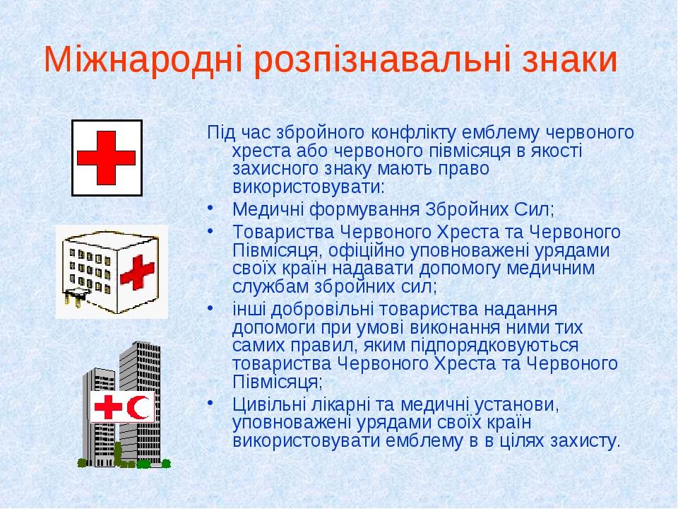 Під час збройного конфлікту емблему червоного хреста або червоного півмісяця в якості захисного знаку мають право використовувати: Медичні формуван...